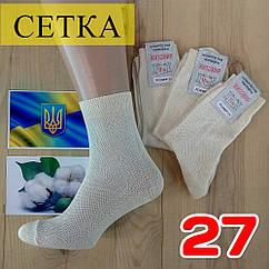 Мужские носки летние с сеткой Житомир 100% хлопок 27 размер бежевые НМЛ-06382
