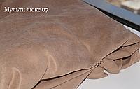 Тканина однотонна порт'єрна Мультилюкс V07