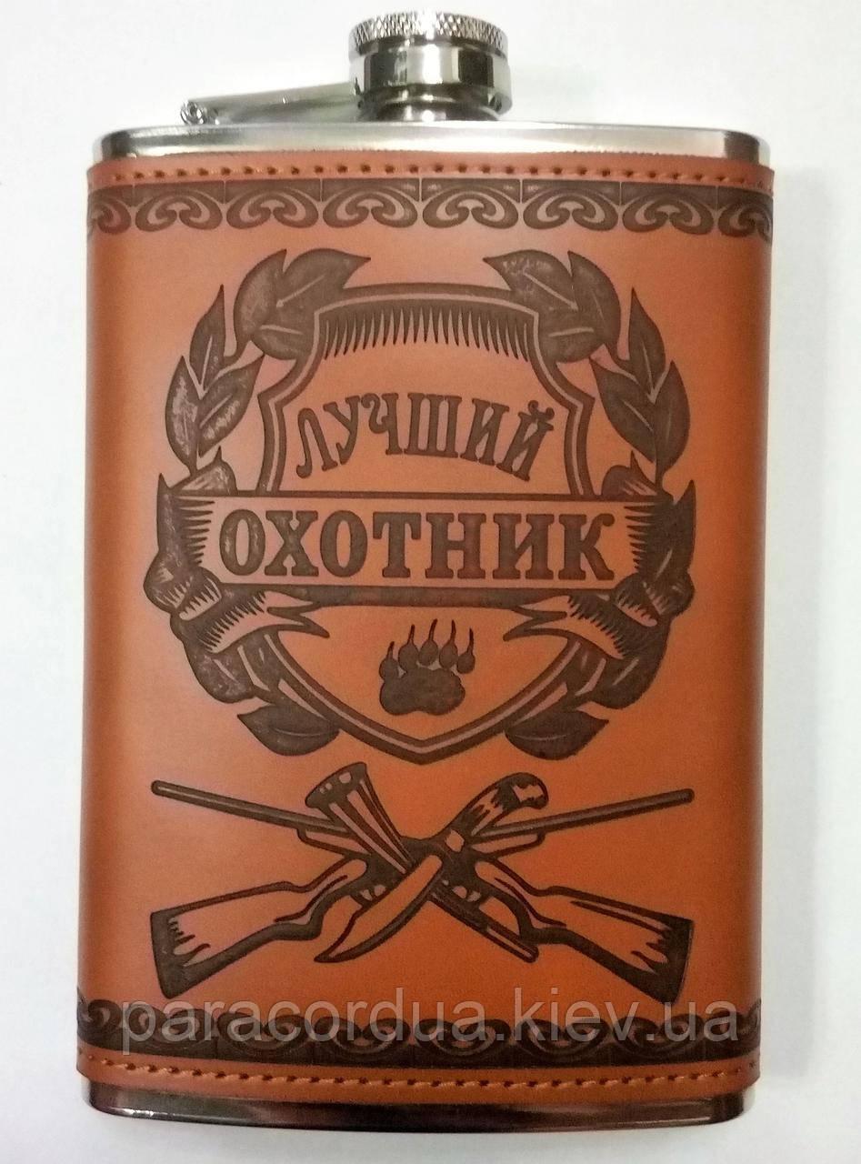 Подарочная фляга Охотнику.