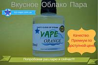 Жидкость для электронных сигарет TCS (Апельсин) 30мл