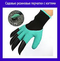Садовые резиновые перчатки с когтями!Опт