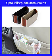 Органайзер для автомобиля Multi-function vehicular rubbish bin!Опт