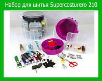 Набор для шитья Supercosturero 210!Опт