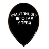 """Гелиевый шар без обработки с рисунком 12"""" 30 см пастель """"Счастливого чего там у тебя"""""""