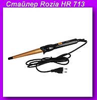 Стайлер-плойка конусная для волос Rozia HR-713