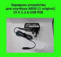Зарядное устройство для ноутбука ASUS (1 original) 15 V 1.2 A USB PIN!Опт