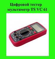 Цифровой тестер мультиметр TS VC 61!Опт