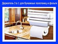 Держатель 3 в 1 для бумажных полотенец и фольги!Опт