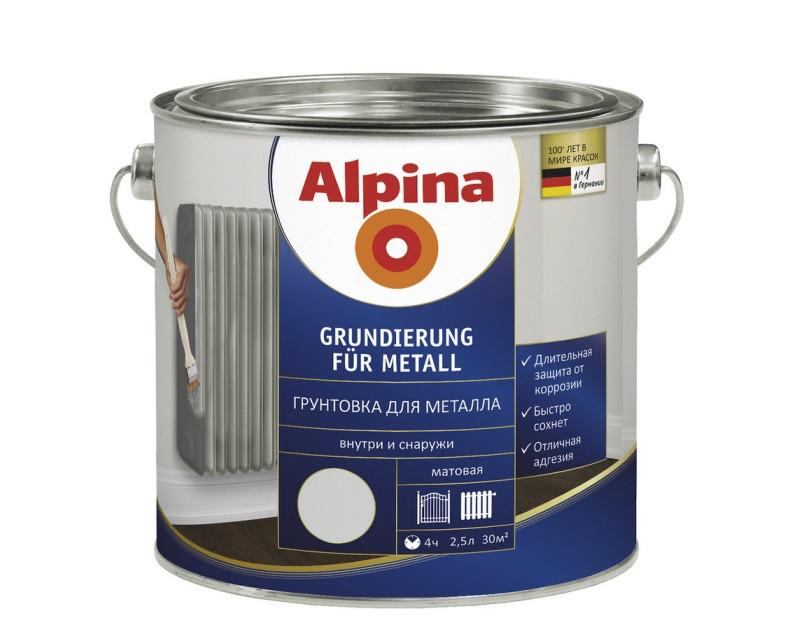 Грунт алкидный ALPINA GRUNDIERING FUR METALL ГЕРМАНИЯ антикоррозионный 2,5л