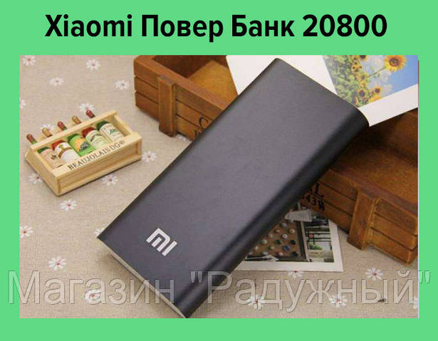 Power Bank Xlaomi Повер Банк 20800!Опт