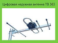 Цифровая наружная антенна ТВ 363!Опт