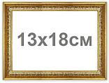 Фоторамки 13х18 см