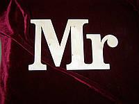 """Слово """"Mr"""". Свадебный декор"""