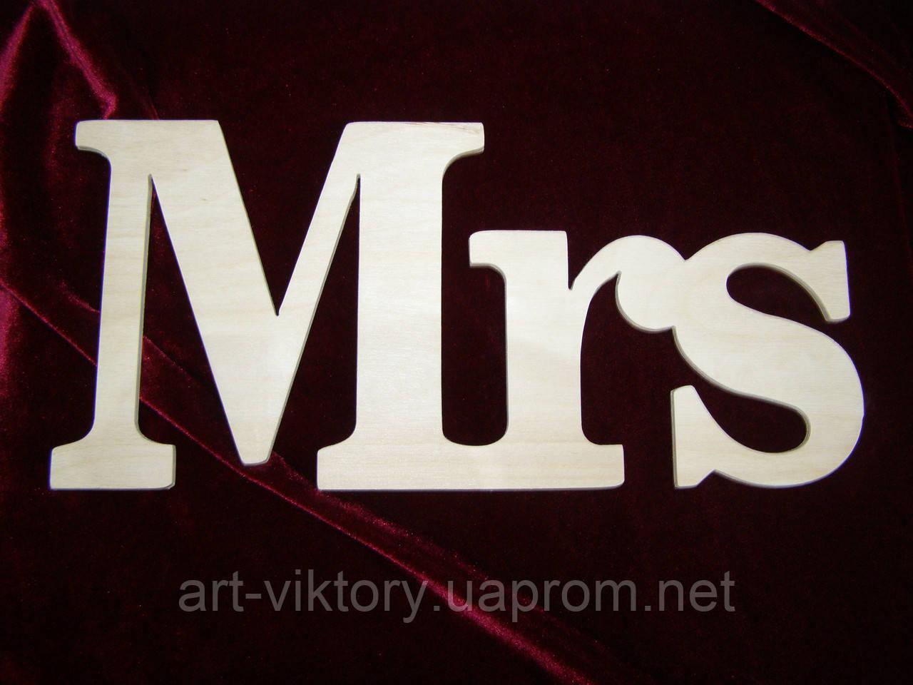 """Слово """"Mrs"""". Свадебный декор"""