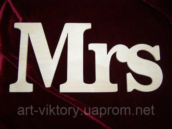 "Слово ""Mrs"". Свадебный декор, фото 2"