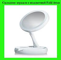 Складное зеркало с подсветкой Fold Away!Опт