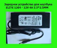 Зарядное устройство для ноутбука ELITE 1204 - 12V 4A 5.5*2.5MM!Опт