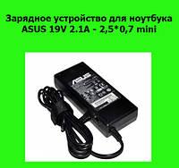 Зарядное устройство для ноутбука  ASUS (2 original) 19V 2.1A - 2,5*0,7 mini!Опт