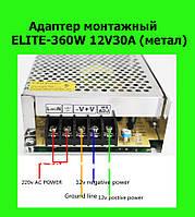 Адаптер монтажный ELITE-360W 12V30A (метал)!Опт