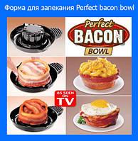 Форма для запекания Perfect bacon bowl