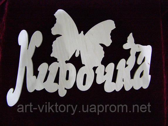 Имя Кирочка , фото 2