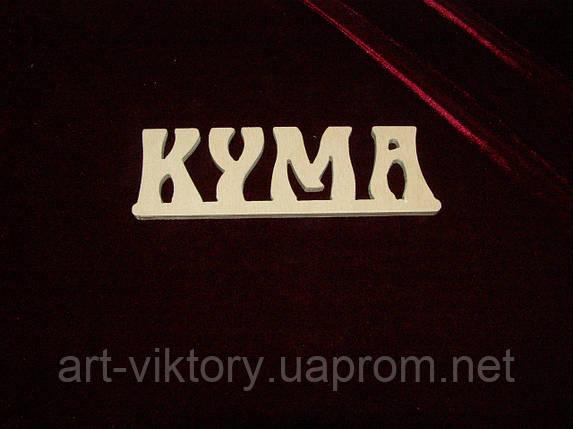 "Слово ""Кума"", фото 2"