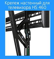 Крепеж настенный для телевизора HS 460!Опт
