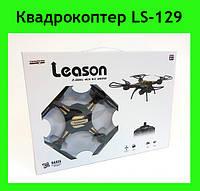 Квадрокоптер LS-129!Опт
