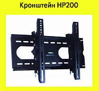 Крепеж настенный для телевизора HP-200!Опт