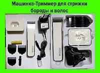 Машинка-Триммер для стрижки бороды и волос Clipper ROZIA HQ205!Опт