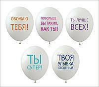 """Гелиевый шар с обработкой с рисунком 12"""" 30 см пастель Ты лучше всех!"""