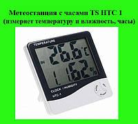 Метеостанция с часами TS ― HTC 1 (измеряет температуру и влажность, часы)