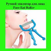 Ручной эпилятор для лица Face Epi Roller!Акция