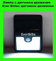 Лампа с датчиком движения Ever Brite!Опт