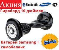 Гироборд 10 дюймов SmartWay Самобаланс + BLUETOOTH + Сумка!, фото 1