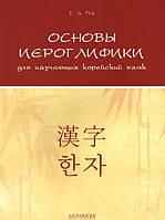 Основы иероглифики для изучающих корейский язык. Учебно-методическое пособие. Антология