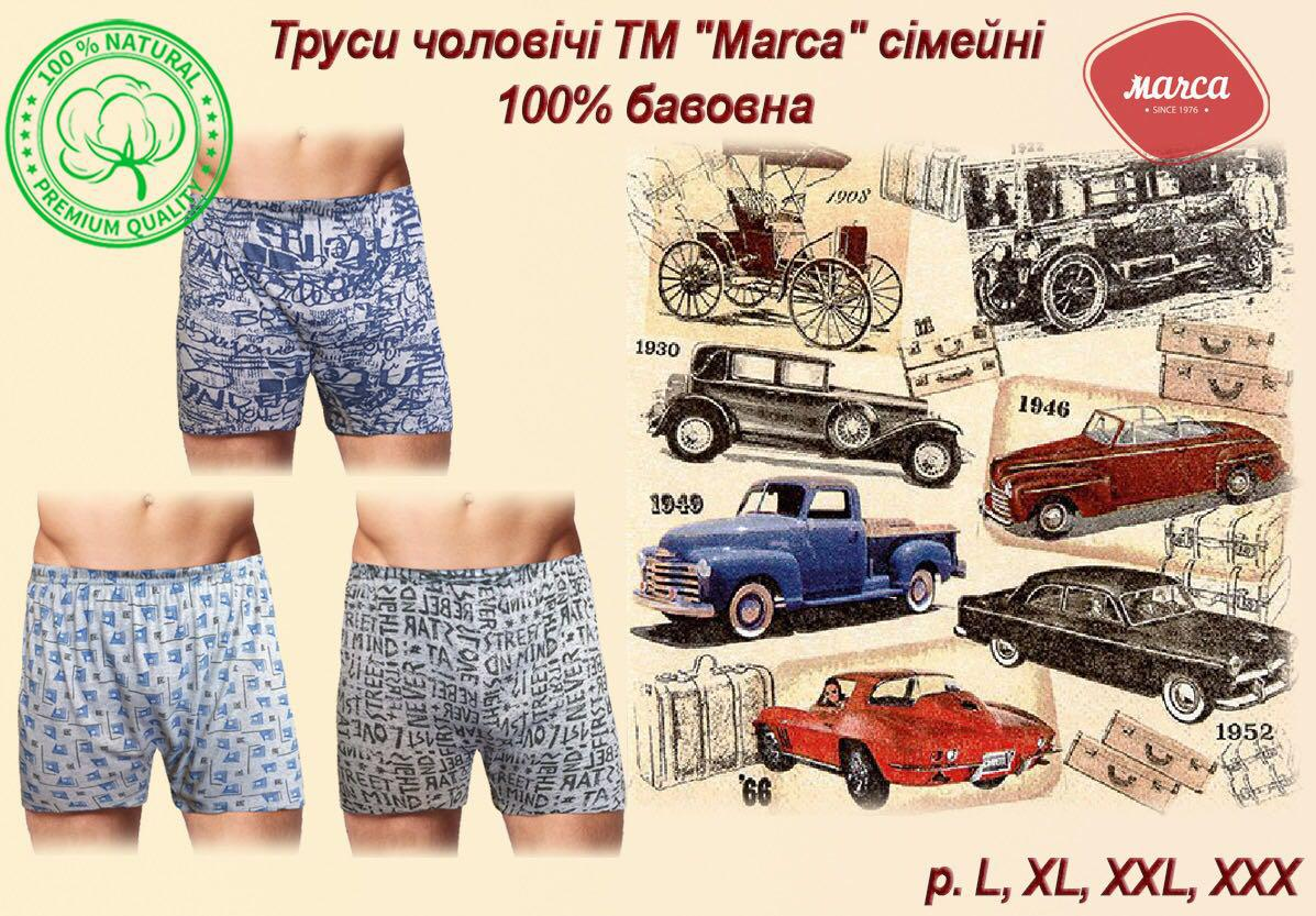 Трусы мужские семейные хлопок Marca размер L-3XL(46-54) ассорти