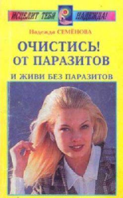Семенова Н. Очистись от паразитов