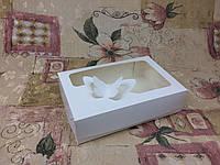 Коробка под зефир / *h=6* / 230х150х60 мм / Белая / окно-Бабочка, фото 1