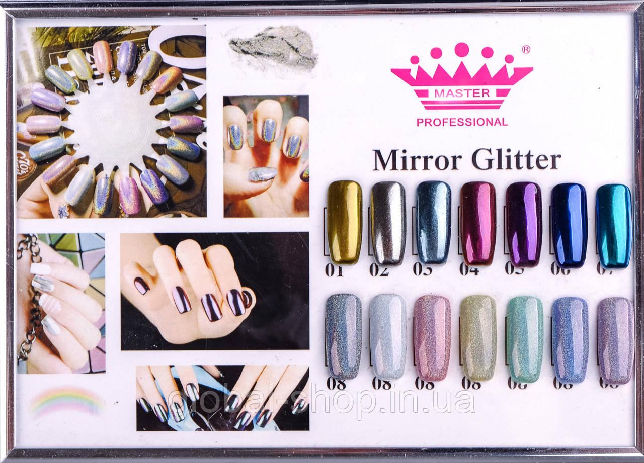 Зеркальная втирка Master Professional Mirror Glitter