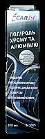 Полироль хрома и аллюминия CarBi 100мл.