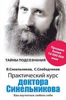 Практический курс доктора Синельникова - Как полюбить себя