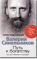 Синельников В. Путь к богатству