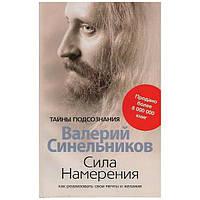 Синельников В. Сила намерения