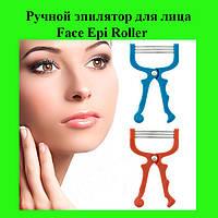 Ручной эпилятор для лица Face Epi Roller!Опт