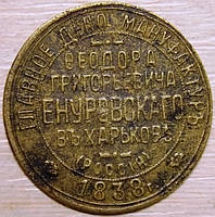 Монетовидный жетон Главное депо мануфактур в Харькове Енуровского 1838, фото 1