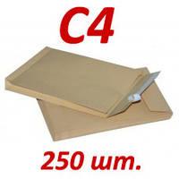 Пакет курьерский и почтовый с расширением С4 (упаковка 250 шт.)