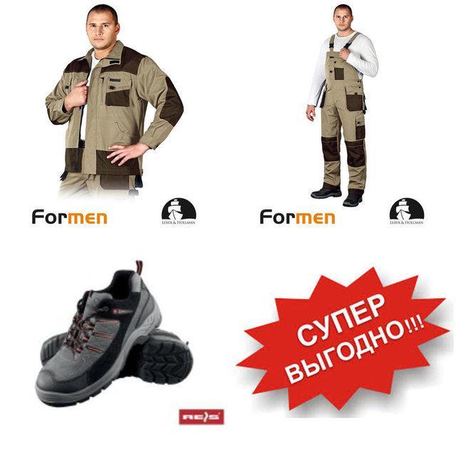 Рабочие костюмы и комплекты FORMEN