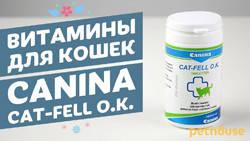 Canina -витамины для кошек .Германия