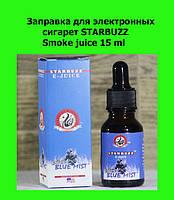 Заправка для электронных сигарет STARBUZZ Smoke juice 15 ml!Опт